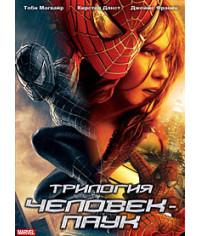 Человек-паук: Трилогия [3 DVD]