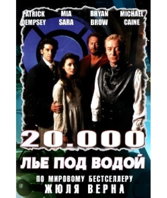20000 лье под водой [DVD]