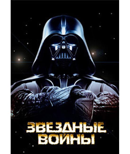 Звёздные войны 1-6 [6 DVD]