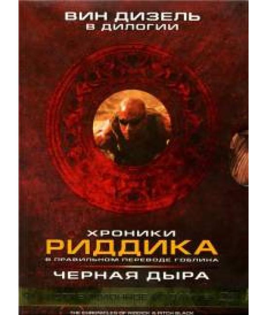 Хроники Риддика. Черная дыра. Коллекционное издание (3 диска из 3) [DVD]