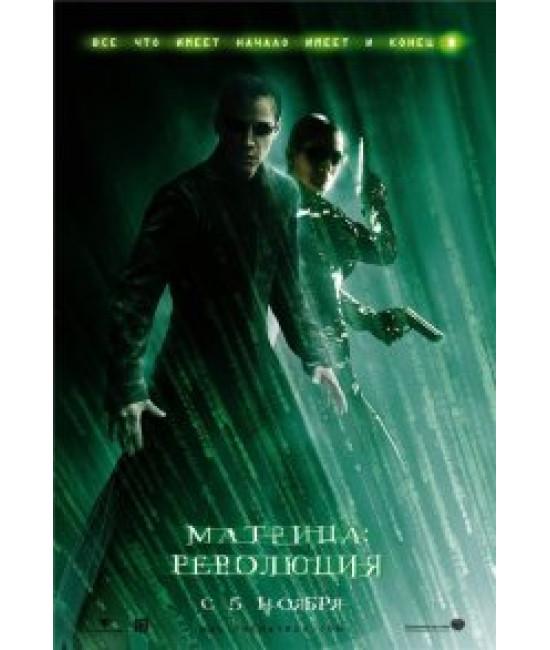 Матрица: Революция [DVD]