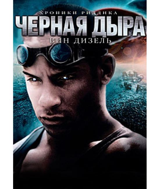 Черная дыра [DVD]