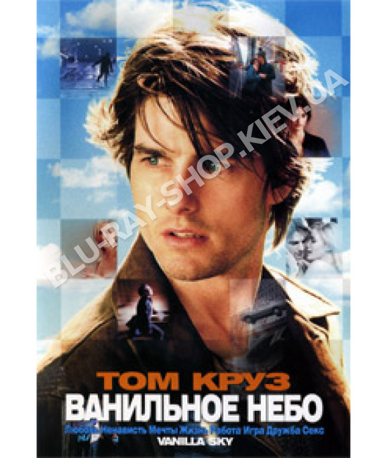 Ванильное небо [DVD]