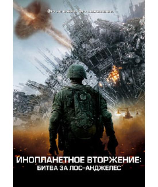 Инопланетное вторжение: Битва за Лос-Анджелес [DVD]