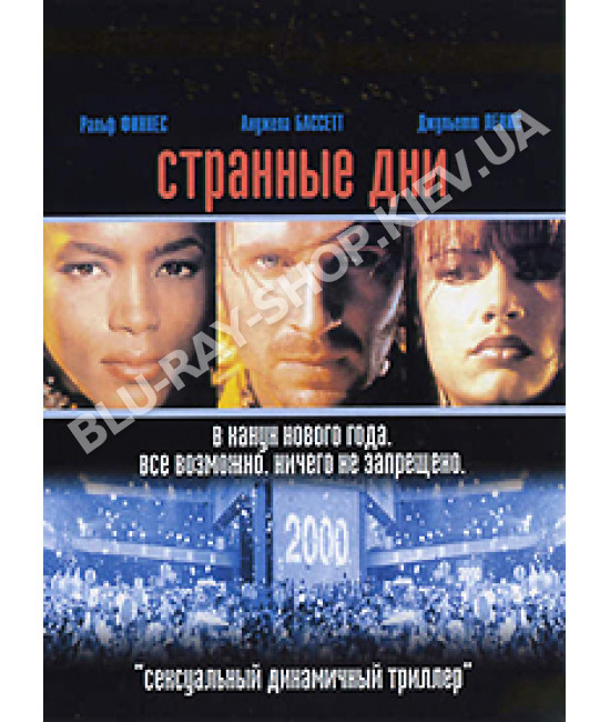 Странные дни [DVD]