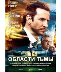 Области тьмы [DVD]