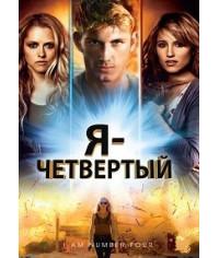 Я - Четвертый [DVD]