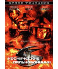 Космические дальнобойщики [DVD]