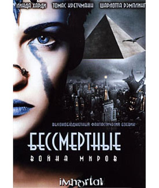Бессмертные: Война миров [DVD]