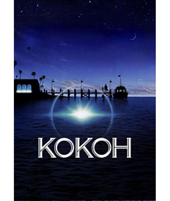 Кокон [DVD]