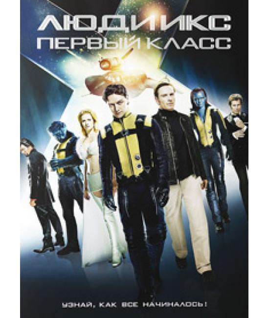 Люди Икс: Первый класс [DVD]