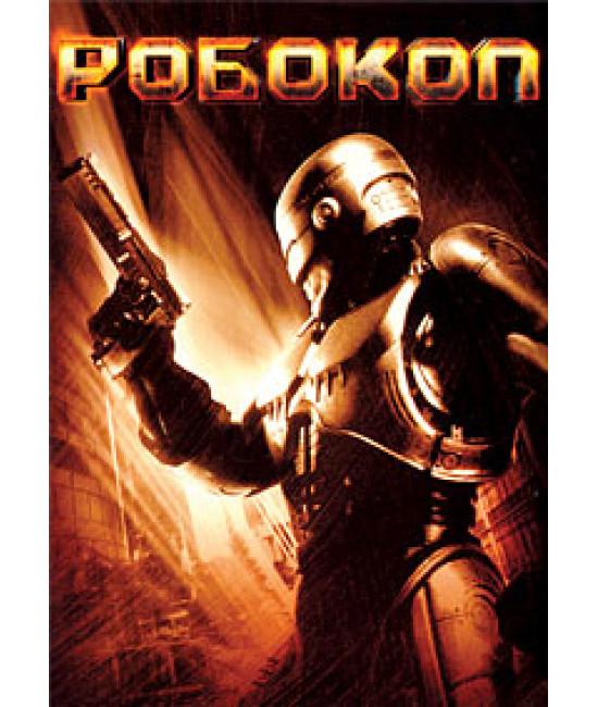Робокоп (Робот-полицейский) [DVD]