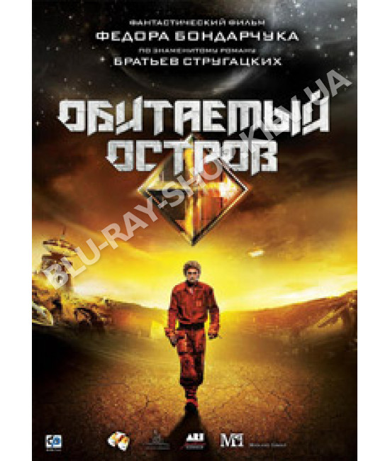 Обитаемый остров: Фильм первый [DVD]