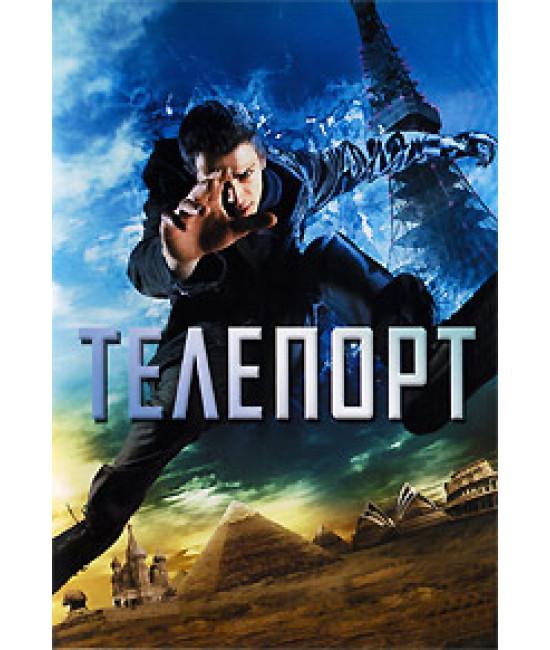 Телепорт [DVD]