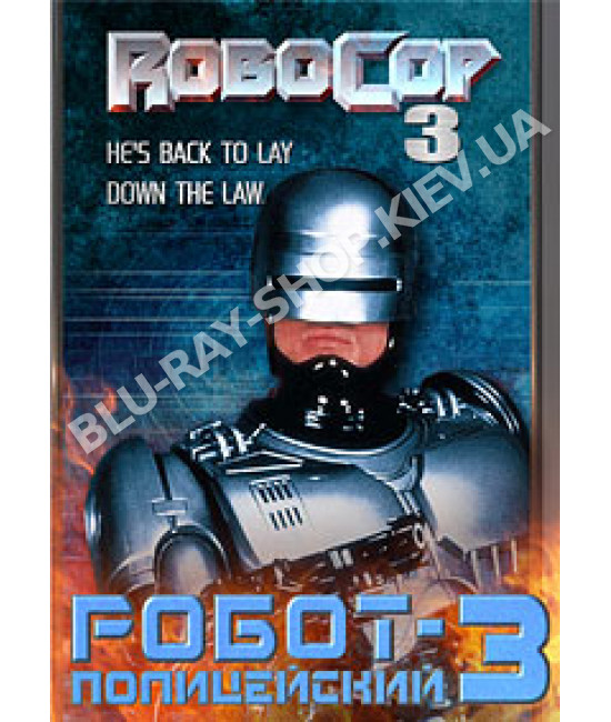 Робокоп 3 (Робот-полицейский 3) [DVD]