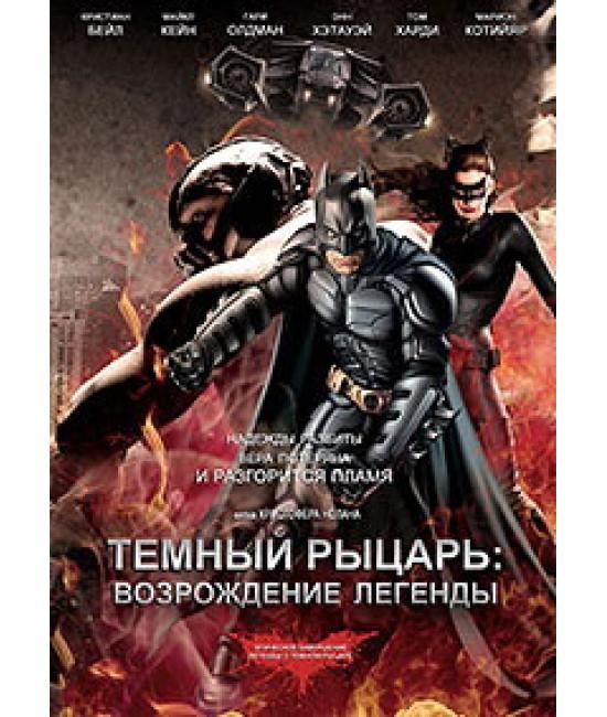 Темный рыцарь: Возрождение легенды [DVD]