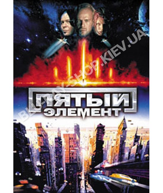Пятый элемент [DVD]