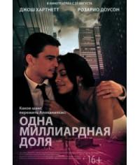Одна миллиардная доля [DVD]