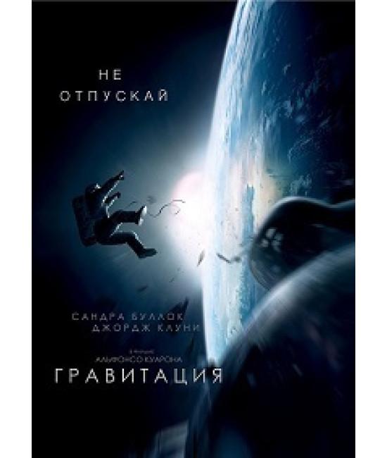 Гравитация [DVD]