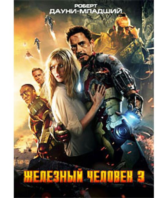 Железный человек 3 [DVD]