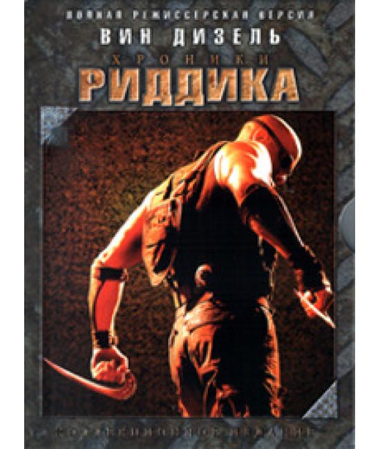 Хроники Риддика [DVD]