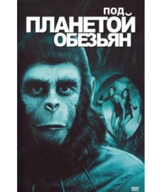 Под планетой обезьян [DVD]