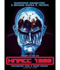 Класс 1999 [DVD]
