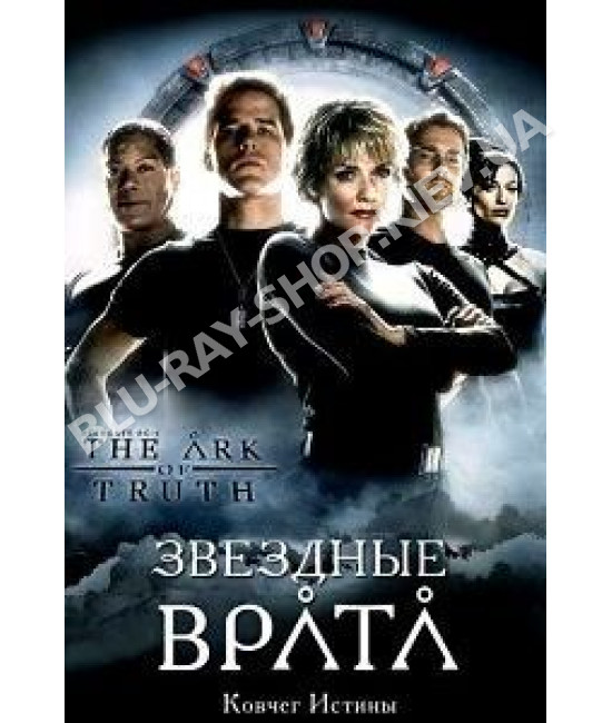 Звездные врата: Ковчег Истины (Ковчег правды)  [DVD]