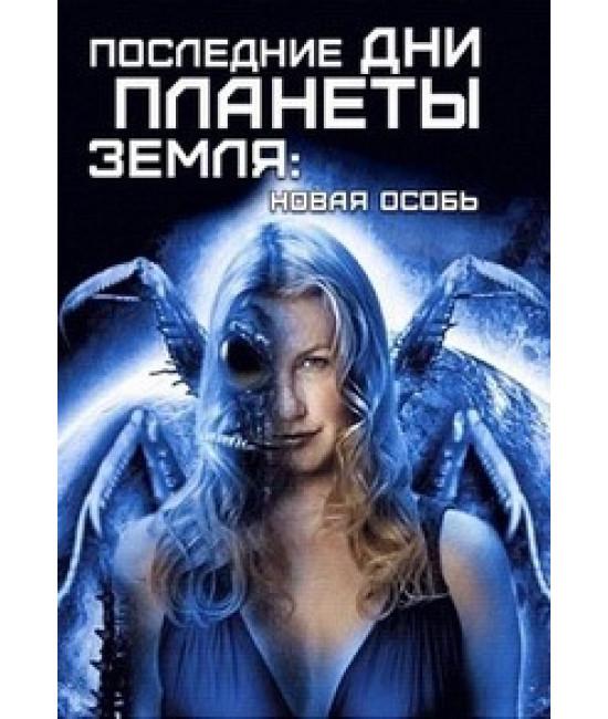 Последние дни планеты Земля [DVD]