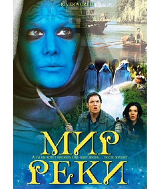 Мир реки [DVD]