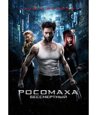 Росомаха: Бессмертный [DVD]