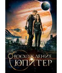Восхождение Юпитер [DVD]