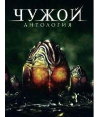 Чужой: Антология [DVD]