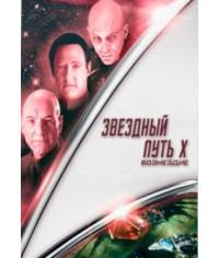 Звездный путь: Возмездие [DVD]