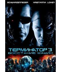 Терминатор 3: Восстание машин [DVD]