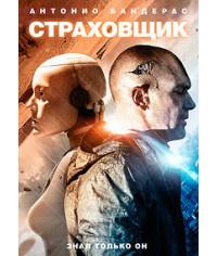 Страховщик [DVD]