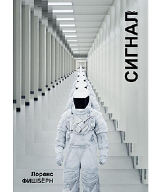 Сигнал [DVD]