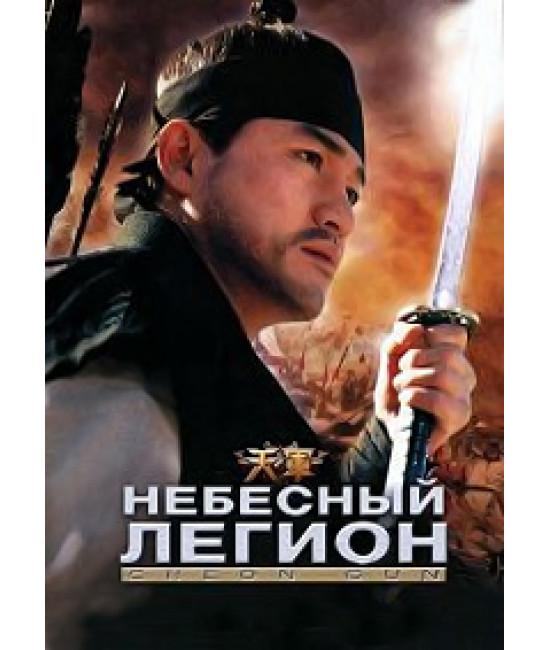 Небесный легион [DVD]