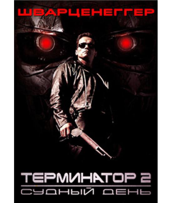 Терминатор 2: Судный день [DVD]