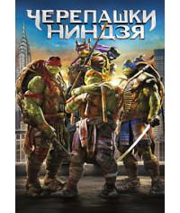 Черепашки-ниндзя [DVD]