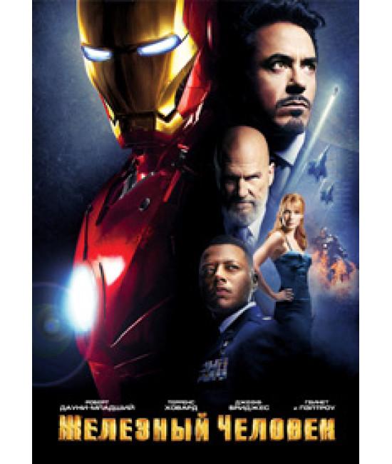 Железный человек: Трилогия [3 DVD]