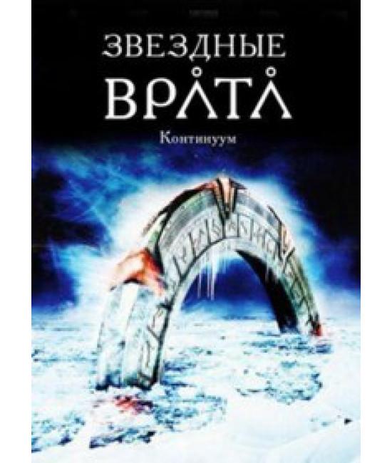 Звездные врата. Континуум (Звездные врата: Временной Континуум) (Специальное Российское Издание) [DVD]