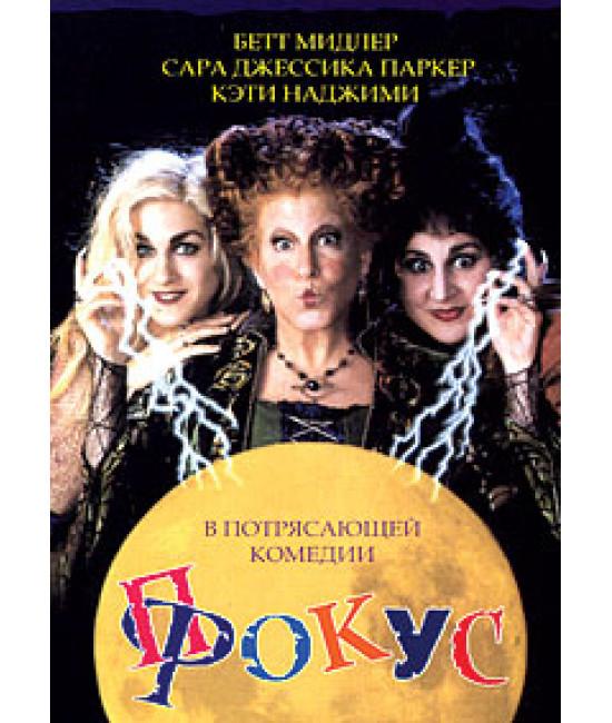 Фокус-покус [DVD]