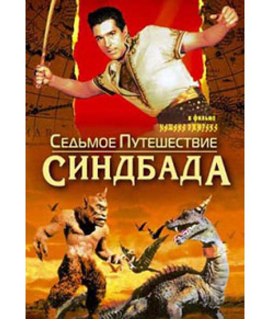 Седьмое путешествие Синдбада [DVD]