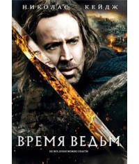 Время ведьм [DVD]