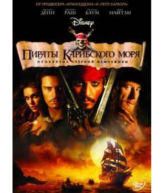 Пираты Карибского моря: Проклятие Черной жемчужины [DVD]