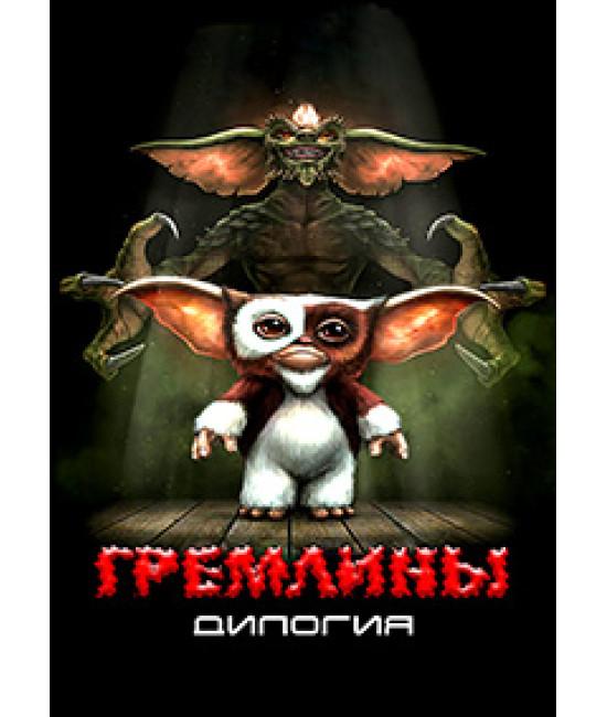 Гремлины: Дилогия [2 DVD]