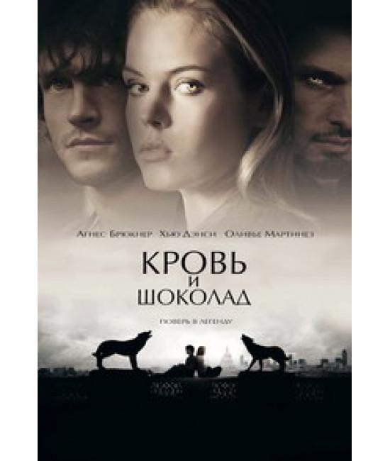Кровь и шоколад [DVD]