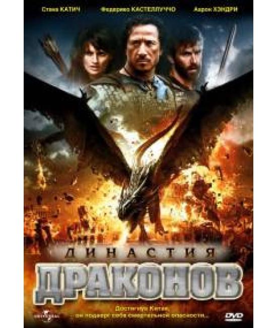 Династия драконов [DVD]