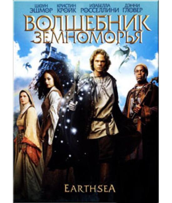 Волшебник Земноморья [DVD]